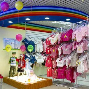Детские магазины Ожерелья
