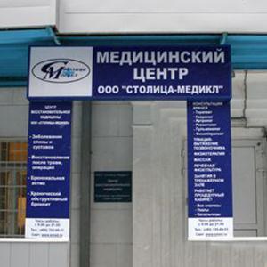 Медицинские центры Ожерелья