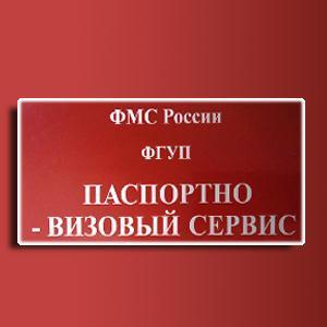 Паспортно-визовые службы Ожерелья