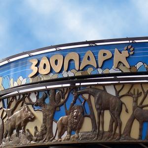 Зоопарки Ожерелья